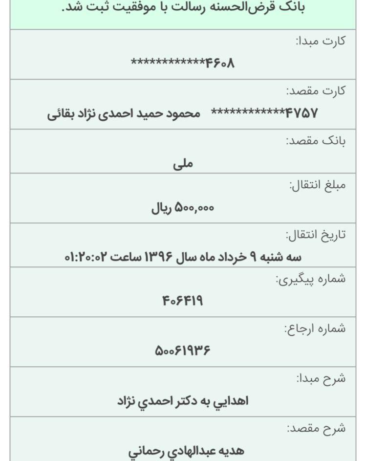 نتیجه تصویری برای شماره حساب واریز احمدینژاد