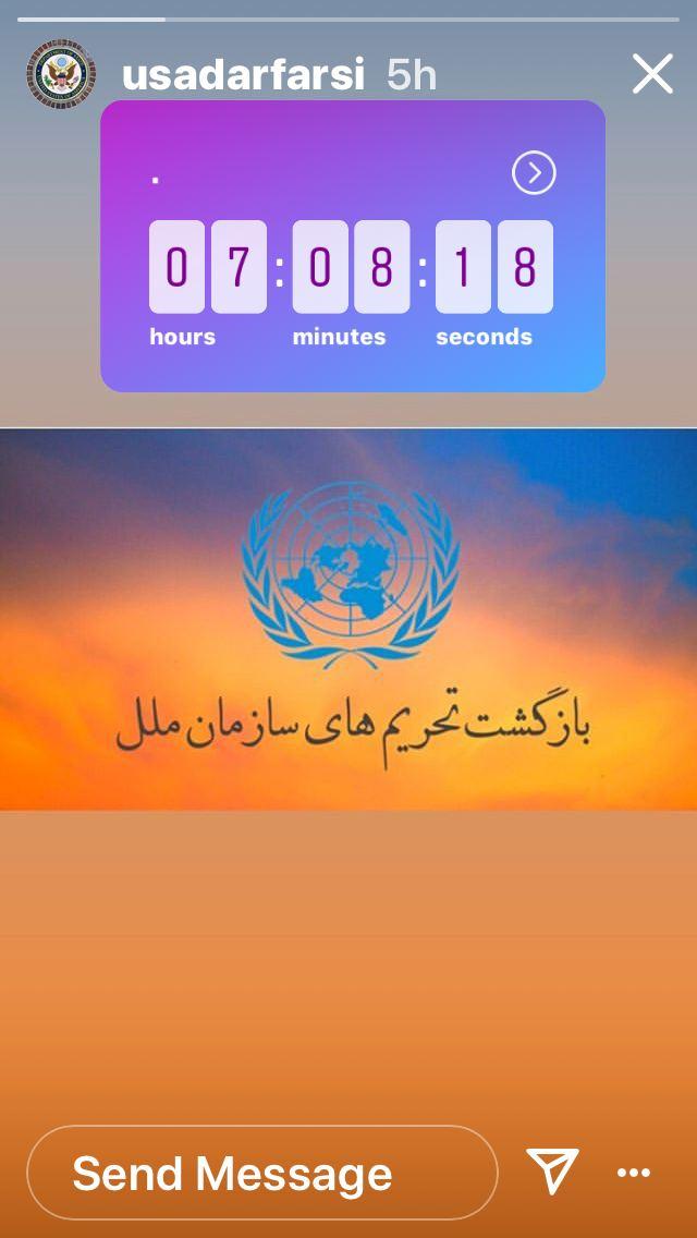 وزارت امورخارجه تحریم