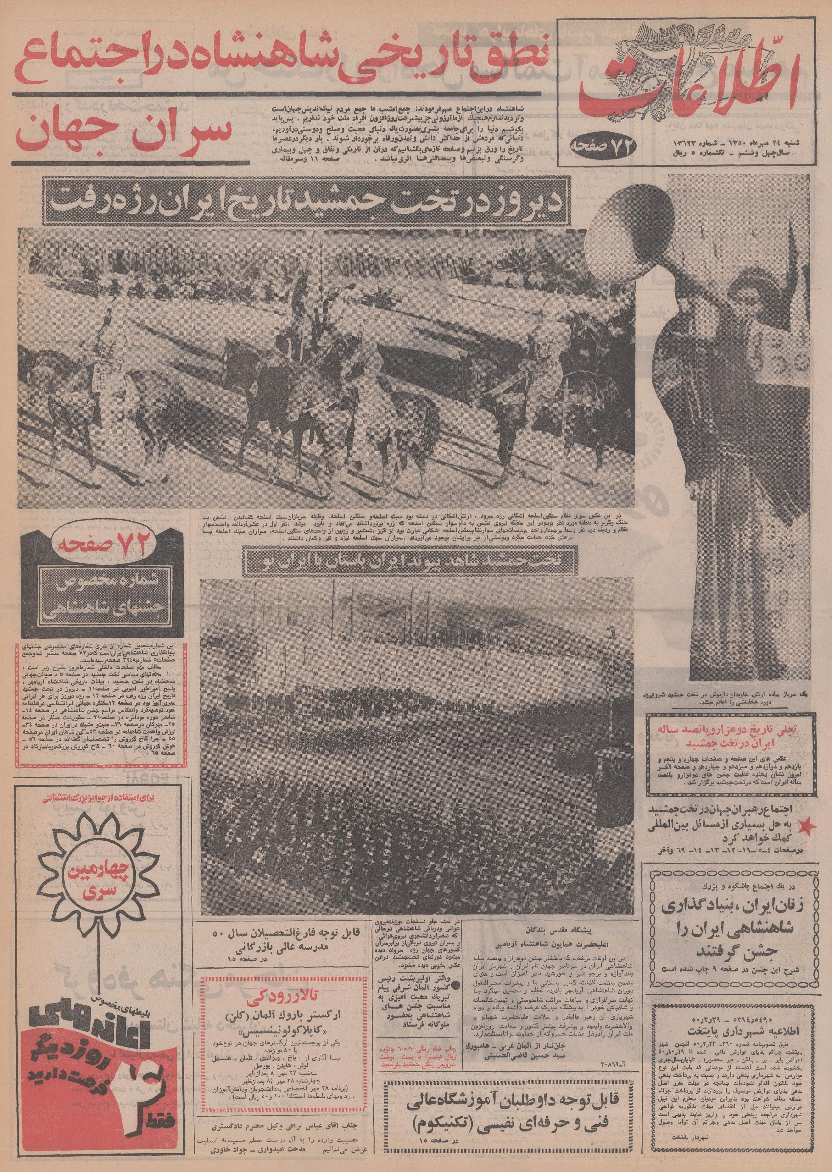 اطلاعات 24 مهر 1350
