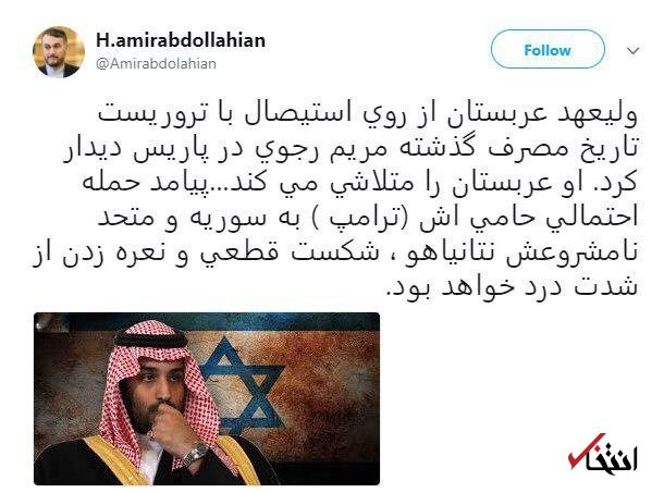 محمدبن سلمان مریم رجوی