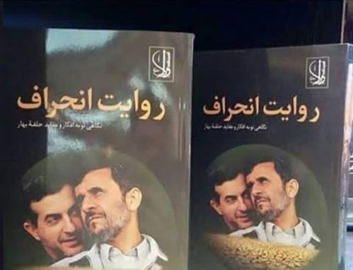 روایت انحراف احمدی نژاد