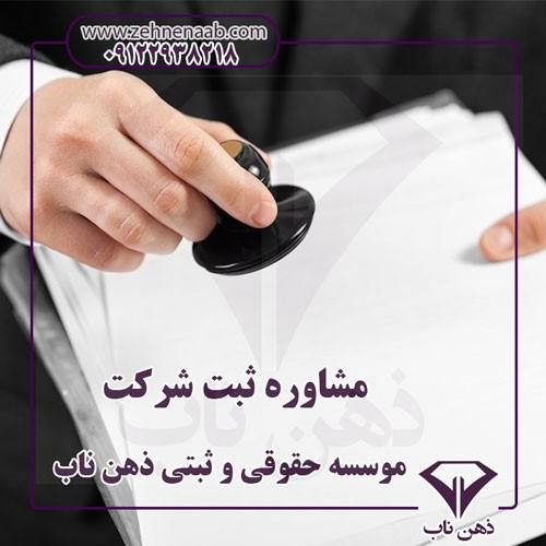 موسسه حقوقي2