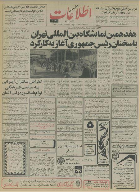 روزنامه اطلاعات 9 مهر 1370