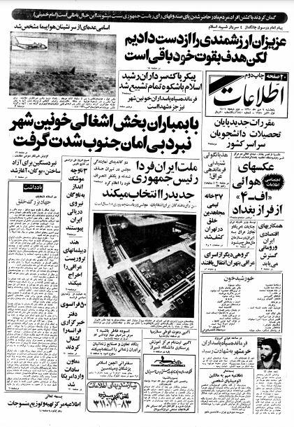 روزنامه اطلاعات 9 مهر 1360