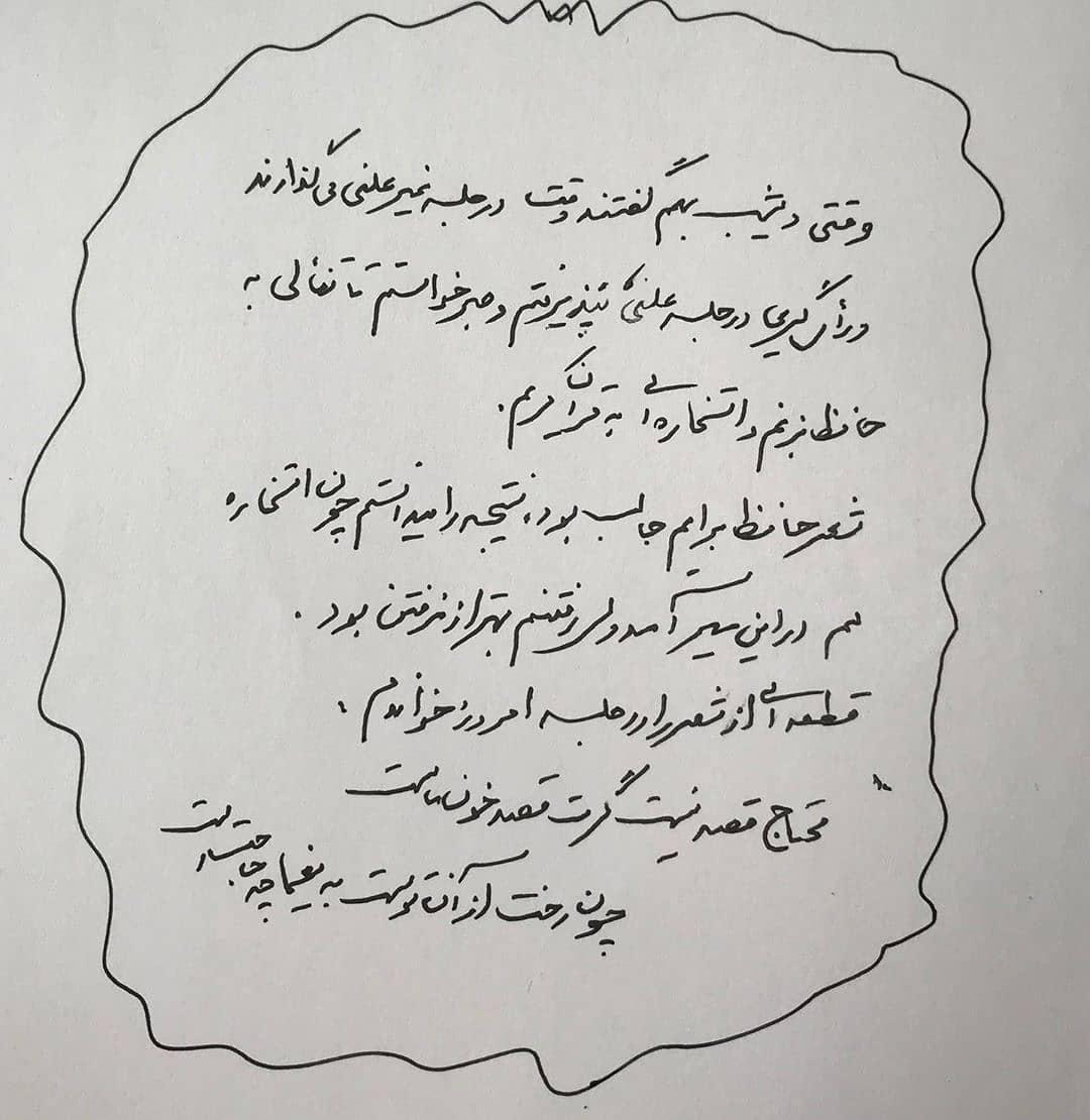 فال حافظ تاجگردون