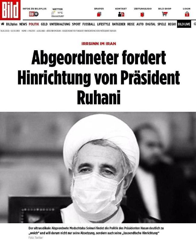 مجله بیلد اعدام روحانی