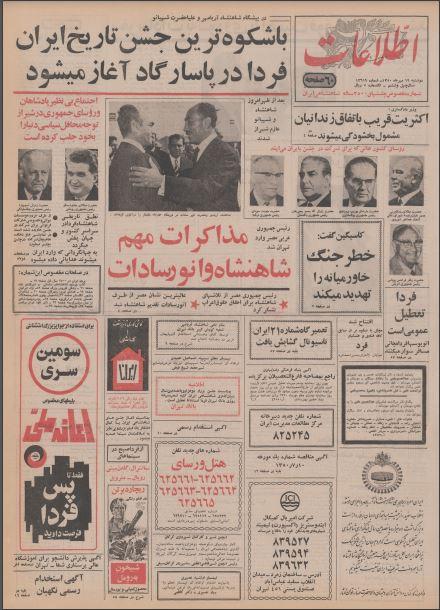 اطلاعات 19 مهر 1350