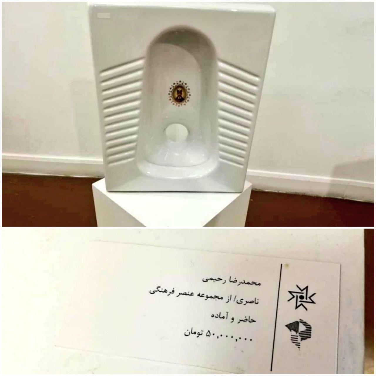 فروش سنگ توالت بعنوان اثر هنری