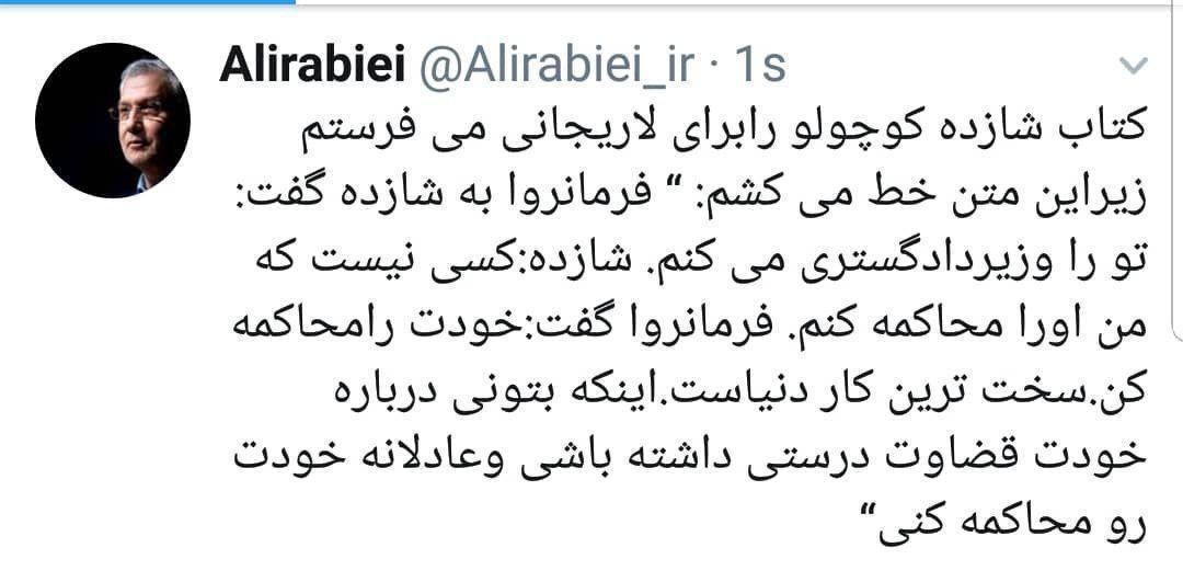 کنایه توئیتری علی ربیعی به لاریجانی
