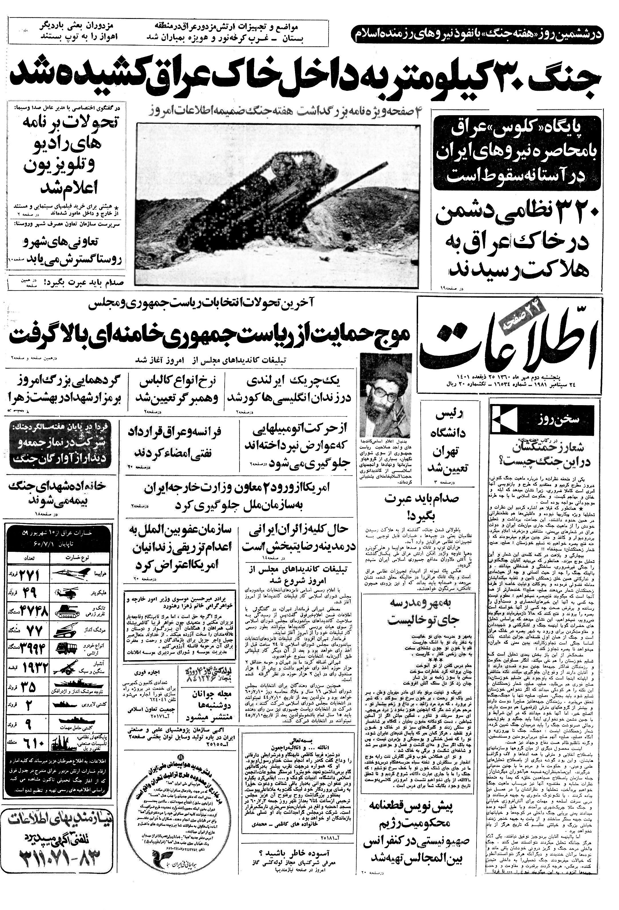 اطلاعات 2 مهر1360