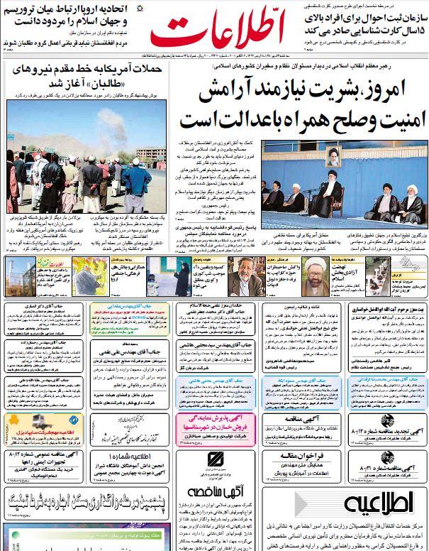 اطلاعات 24 مهر 1380