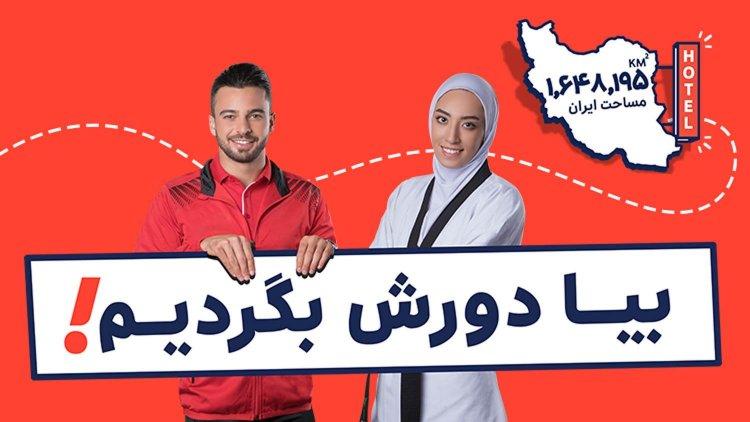 حضور سروش رفیعی و کیمیا علیزاده در یک تبلیغ