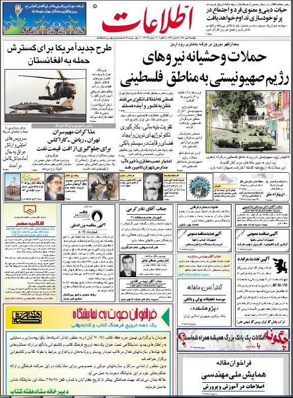 اطلاعات 29 مهر 1380