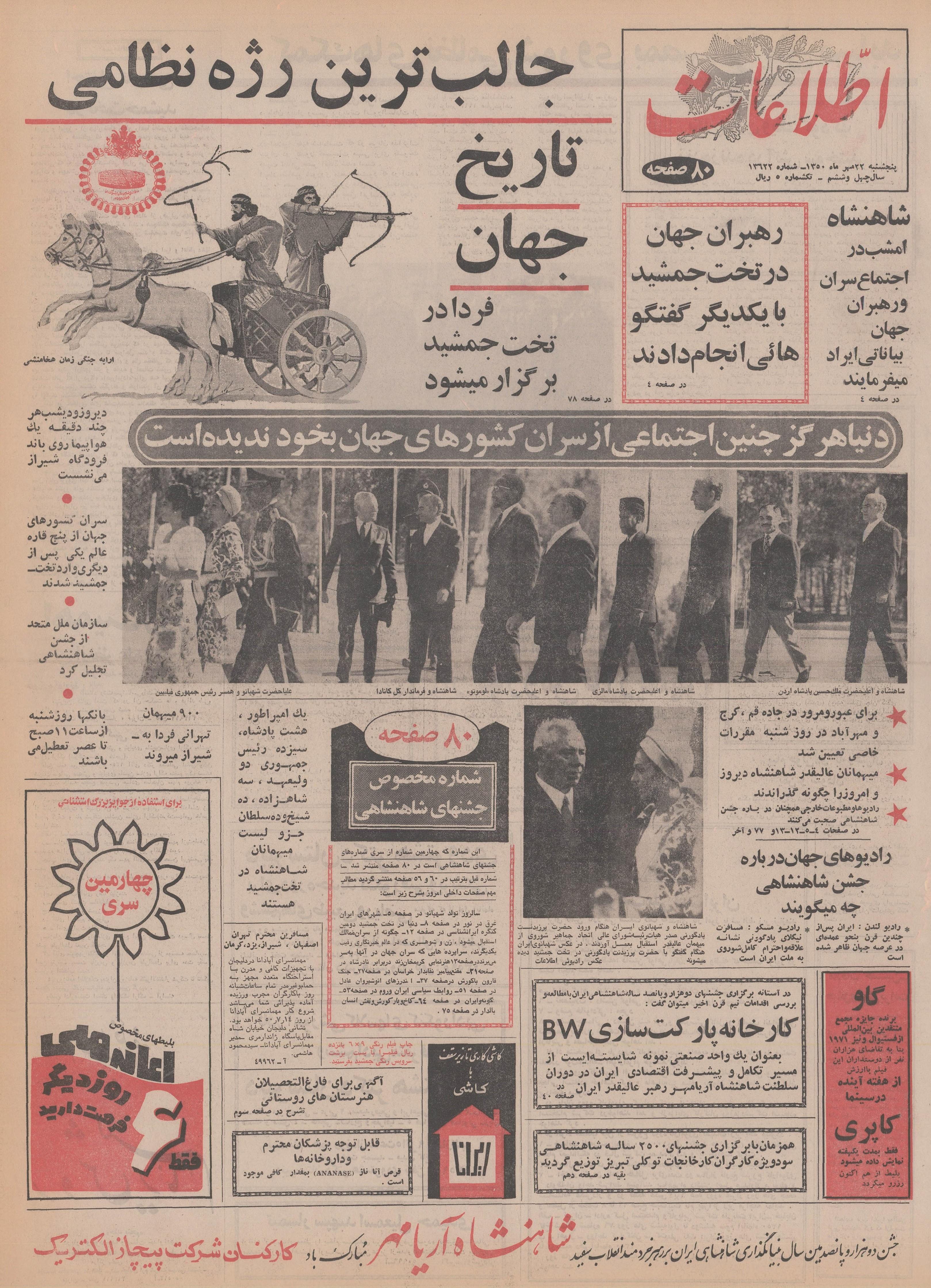 اطلاعات 22 مهر 1350