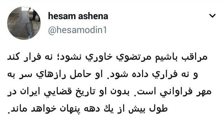 مرتضوی حسام اشنا