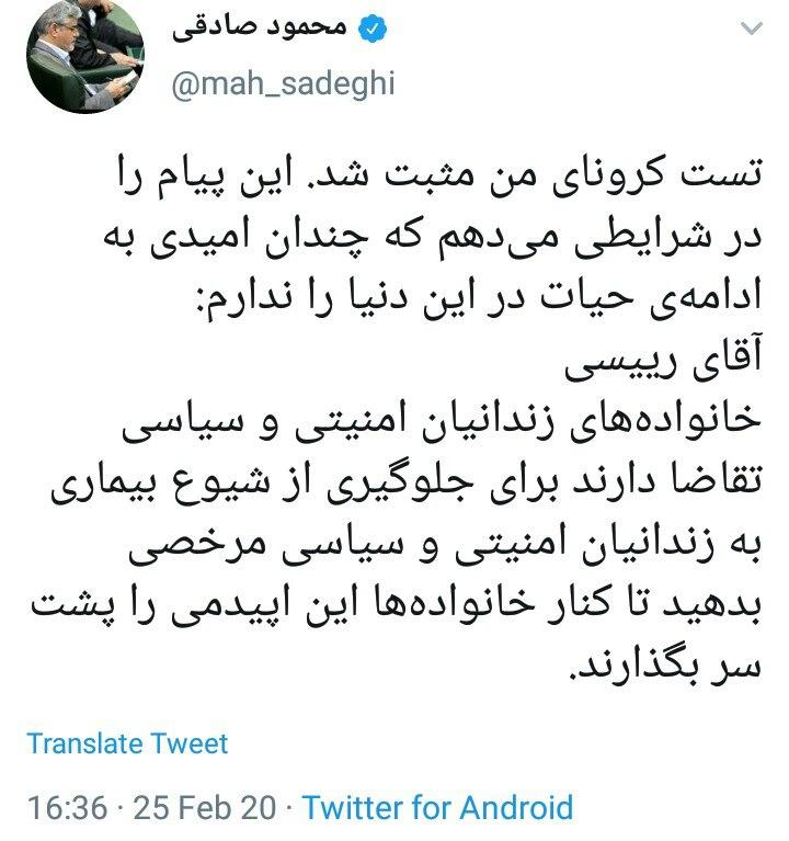 کرونا محمود صادقی