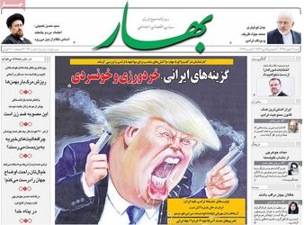 صفحه اول روزنامه های شنبه 16 بهمن