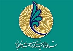 دلیل تغییر نام شورای سیاستگذاری اصلاحطلبان مشخص شد