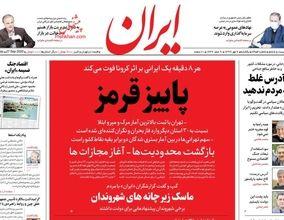 صفحه اول روزنامههای 6 مهر 1399