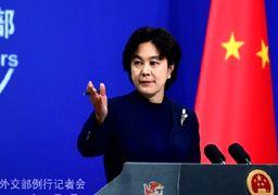 چین: پکن و جامعه جهانی مخالف تحریمهای ضدایرانی آمریکا هستند