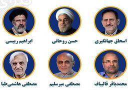 برنامه امروز تبلیغات کاندیداهای ریاست جمهوری در صدا و سیما / یکشنبه 24 اردیبهشت