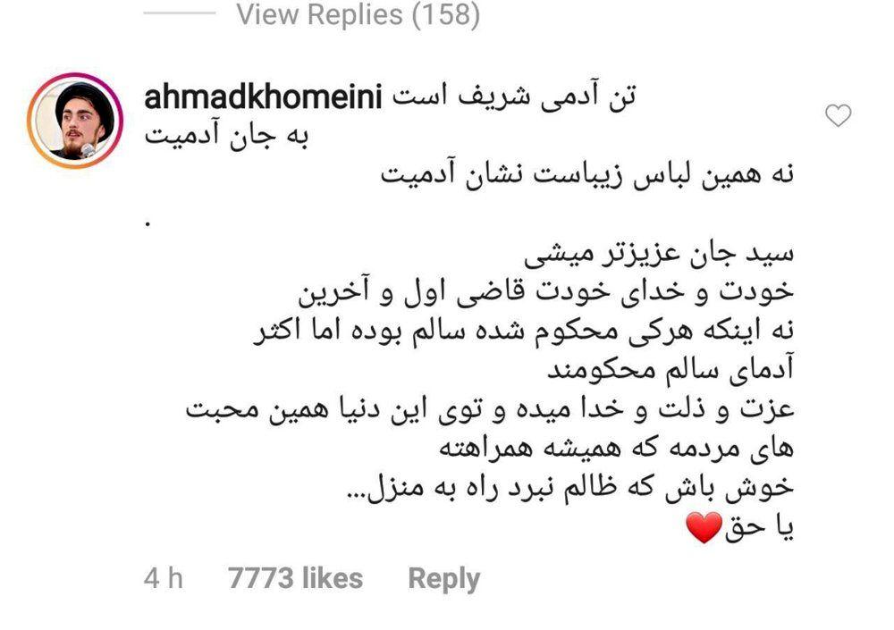 واکنش یکی از اعضای بیت امام به حکم دادگاه ویژه روحانیت درباره سیدحسن آقامیری+عکس