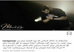 محمدرضا گلزار علت لغو کنسرتش را اعلام کرد