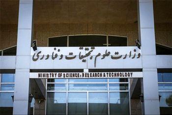 پای دارایی های وزارت علوم نیز به میان آمد