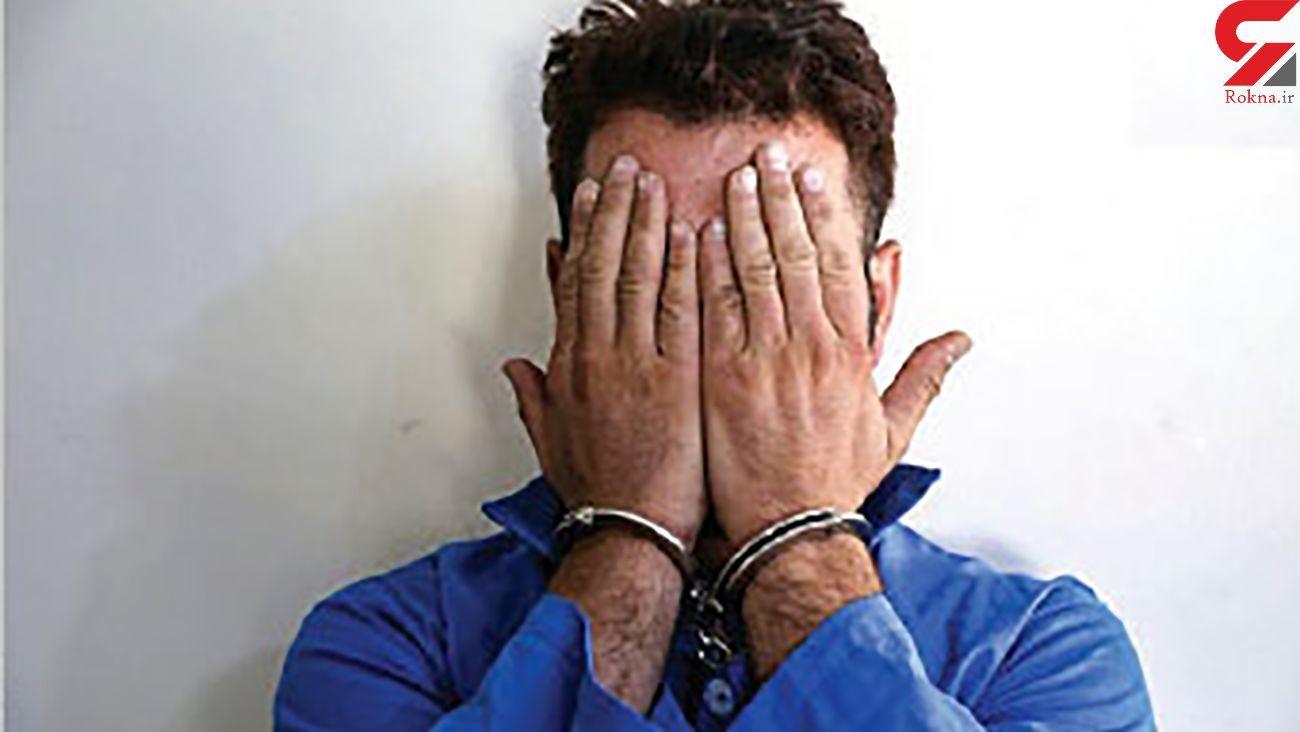 دستگیری مرد شیطان صفت در گیلان / او آبروی زن موقتش را برد