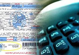 مشوقهای تلفنی شرکت مخابرات برای پرداخت غیرحضوری