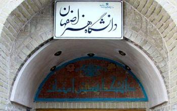 واریز 55 میلیونتومان، شرط ثبتنام دانشجویان ورودی 99 دکتری دوره نیمه متمرکز دانشگاه هنر اصفهان+ سند