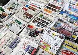 حرکت جالب یک روزنامه در ایران +عکس
