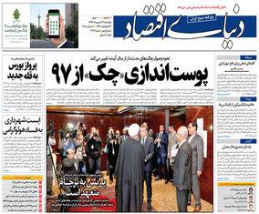 صفحه اول روزنامه های چهارشنبه 29 شهریور