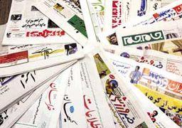بازتاب آرایش جدید انتخاباتی در روزنامه های امروز / مرور روزنامه ها