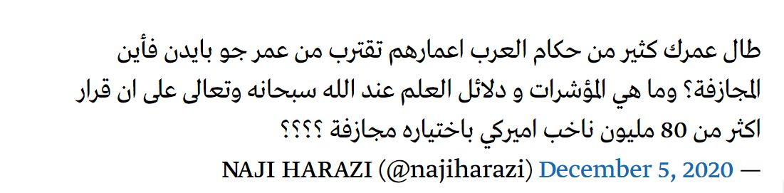 MCnuOW170DOd - توئیت جنجالی مقام اماراتی درباره سن و سال «جو بایدن»