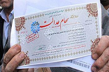 تعداد ایرانیان سهامدار سهام عدالت