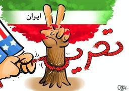 تلهای برای تحریم بیشتر ایران
