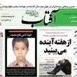 صفحه اول روزنامههای 22 مهر 1399