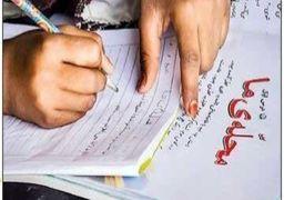 اعلام جدول پخش برنامههای درسی روز دوشنبه شبکه آموزش و شبکه چهار