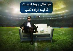 کریم انصاری فرد نماد برند ایرانی در جام  ملت ها