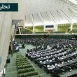 ۱۱ توصیه اقتصادی به مجلس یازدهم