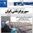 صفحه اول روزنامههای 20 آبان 1398