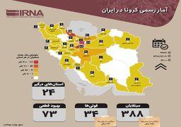 ادعای آمریکا درباره شیوع ویروس کرونا در ایران