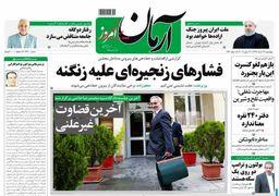 صفحه اول روزنامههای 29 خرداد 1398