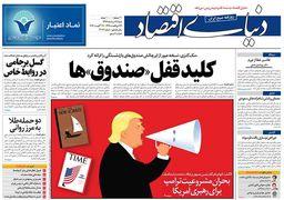 صفحه اول روزنامه های شنبه 28 مرداد