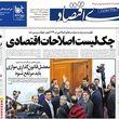 صفحه اول روزنامههای 11 آذر 1398