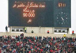 پدیده گوشی دزدی در استادیوم آزادی