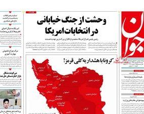 صفحه اول روزنامههای 29 شهریور 1399