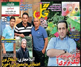 صفحه اول روزنامه های ورزشی 8 خرداد