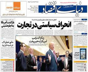صفحه اول روزنامه های پنجشنبه 26 مرداد